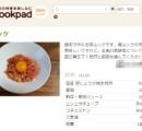 クックパッドユーザー「豚肉は細かく切れば生でもOK」