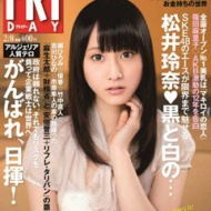 【SKE48】松井玲奈、根も葉もないうわさに怒り…「間違った情報は流さないでください」 アイドルファンマスター