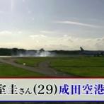 【実写版エレンイェーガー】小室圭さんSPを引き連れ日本へ凱旋帰国