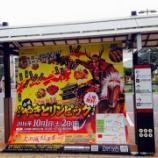 『第10回全国やきとリンピックin信州上田』の画像