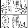 【四コマ漫画】菅長官「知らない。変わらない。そんな事言ってない。」