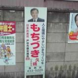 『戸田市長選挙の選び方(番外編) 大塚信雄(おおつか信雄)氏の政策ポスター』の画像