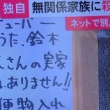 『ゆゆうた住所渋谷区幡ヶ谷がTwitter特定され恒心教に激怒』の画像
