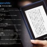 『【続報】Kindleペーパーホワイトは確かに読みやすい:2013年10月25日』の画像