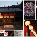 櫻木神社~10月23日更新・酉の日まいり限定&御大礼奉祝追加記念限定御朱印