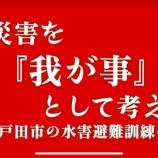 『戸田市広報番組ふれあい戸田8月号「災害を『わが事』として考える」〜戸田市の水害避難訓練〜』の画像
