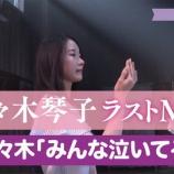 『【乃木坂46】これは永久保存版!!!みんなが泣いてしまったこの瞬間・・・』の画像