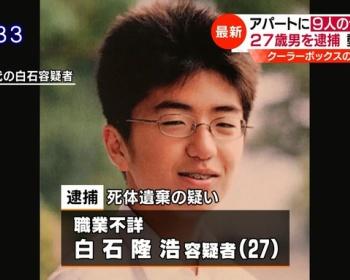 神奈川座間市のアパート遺体遺棄事件の犯人・白石隆浩、性的暴行を加えていたことも発覚