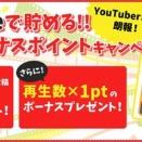 【youtuberは絶対やるべき】紹介動画再生数のポイントゲット【令和2年8月11日広告】