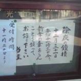 『今年も戸田市の除夜の鐘つきは上戸田第一小学校南の海禅寺で!』の画像