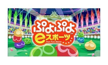ぷよぷよの全国大会開催きたああああああああああああああ!!!