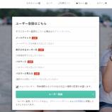 『LuxyArtを始めよう①クリエイター会員になる。』の画像