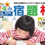 『夏休みの宿題は、ココで解決! in 豊橋 愛心殿』の画像