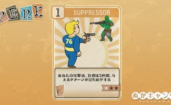 Fallout 76:Suppressor(Charisma)