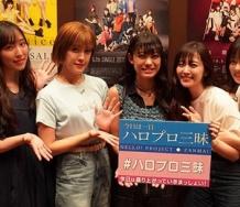 『【#ハロプロ三昧】清水さん、夏焼さん、鈴木さん、岸本さんは ここまでになります😂  ありがとうございました』の画像