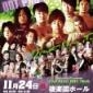 【お知らせ】週末のアイアンマン王座の移動劇で11月24日後楽...