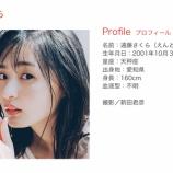 『【乃木坂46】遠藤さくらの本当の身長・・・』の画像