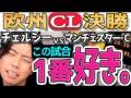 【動画】【感動】欧州CL決勝 チェルシーvsマンチェスターシティ【総括編】
