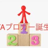 『自分だけの競技を創り、その中で一番になれ!「日本初のPTAブロガーになることにしました」』の画像