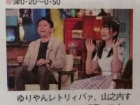 【日向坂46】8月14日(金)有吉ジャポンに丹生ちゃんが出演!!有吉の隣で満面の笑み!!