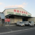 五十番食品★工場直売所・エコ販情報