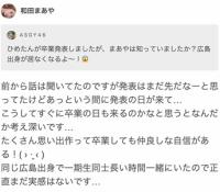【乃木坂46】和田まあやが中元日芽香の卒業についてコメント!まあや曰く「考え深い」らしいww