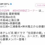 『【乃木坂46】本日放送『ZIP!』で上海公演の模様がオンエアキタ━━━━(゚∀゚)━━━━!!!』の画像