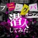 特別企画!!新宿歌舞伎町の新規ハプニングバー・オープン日に潜入してみた!