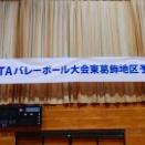第43回千葉県PTAバレーボール大会東葛飾地区予選大会