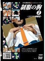 制服の胸 2 コスプレ制服篇