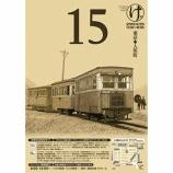 『第15回『軽便鉄道模型祭』/プレイベント『軽便讃歌Ⅹ』開催のお知らせ』の画像