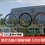 東京五輪、5月までに新型コロナ問題が収束しなければ中止へ