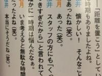 【乃木坂46】桜井玲香と若月佑美って...
