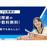 『【ANA】10月~11月発券分 国際線の変更手数料無料!「早めの計画でもあんしん!」キャンペーン』の画像