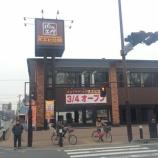 『戸田市役所交差点南西角「国産牛手切り焼肉スエヒロ館」3月4日オープン』の画像