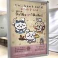 『ちいかわ』初のコラボカフェ!オリジナルグッズの販売も!葵区紺屋町『静岡パルコ』でコラボカフェ『ちいかわカフェ drink stand(ドリンクスタンド)』開催!9月16日〜10月3日。