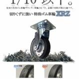『【新商品】切りくずに強い!特殊ゴム車輪XRZ@㈱ハンマーjキャスターセールス』の画像