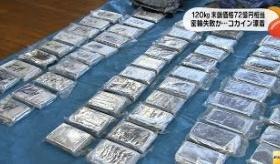 【ニュース】  また日本の 同じ場所の砂浜 で 120kg 72億円相当の コカインが漂流する。  海外の反応