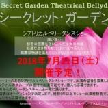 『出演者募集の内容について『シークレット・ガーデン・シアトリカル・ベリーダンス』』の画像