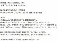 【欅坂46】志田愛佳、近いうちに卒業発表する模様!!!!!