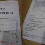 『【銃砲刀剣類所持等取締法第13条】検査』の画像