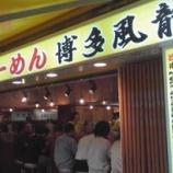 『秋葉原の真ん中にくさ、新しい博多ラーメンのお店ができとったと!』の画像