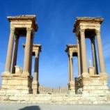 『行った気になる世界遺産 パルミラ遺跡』の画像
