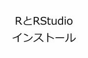 【R言語入門】RとRStudioのインストール方法 [日本語の統計解析ソフトウェア] (Windows・Mac)
