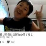 【動画】陰湿な大人達による小学生youtuberへの嫌がらせが酷すぎると話題に!