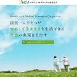 『ヘルスケア&メディカル投資法人・ソーシャルボンド発行準備完了』の画像