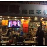 『深夜のエビワンタン麺♪【新源興燒臘茶餐廳 Yuen Hing Restaurant】』の画像