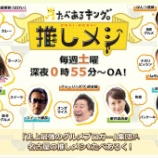『今夜放送!メ〜テレ:たべあるキングの推しメシ\(^o^)/』の画像