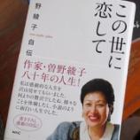 『2013.02.17 曽野綾子さんカンボジアへ』の画像