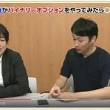 『アンジャッシュ児嶋がバイナリーオプションに挑戦!(9/19東京MXテレビ放送決定)』の画像